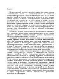 Сибирская металлургическая база Дальневосточный федеральный округ  Сибирская металлургическая база Дальневосточный федеральный округ 10 03 09
