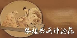 Image result for 琴棋书画诗酒花