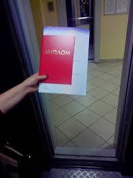 Красный диплом  Красный диплом открывает любые двери красный диплом диплом дверь работа