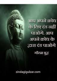 Lord Gautam Buddha Quotes In Hindi Sprituality Hindi Quotes
