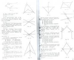 Итоговая контрольная работа по геометрии й вариант  3 hello html 5f84654f jpg