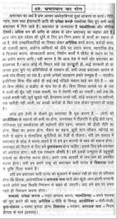 essay on corruption in tiya sharma essay write a short essay on corruption