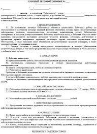 Трудовой договор №3 Изменение условий трудового договора