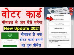 new voter id card apply naya
