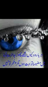 Awesome Choice Of The Words Gr8 Yaar Shayari Love Poetry Urdu