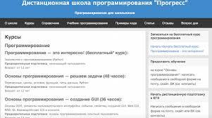 онлайн школ с обучением на русском языке где ваших детей  Дистанционная школа программирования для школьников Прогресс