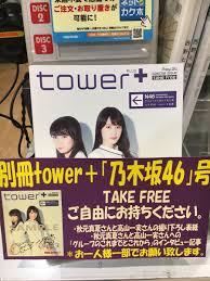 「秋元真夏/高山一実 タワー」の画像検索結果