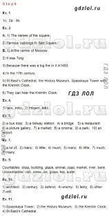 ➄ ГДЗ Английский язык класс Учебник О В Афанасьева  24 step 6 стр