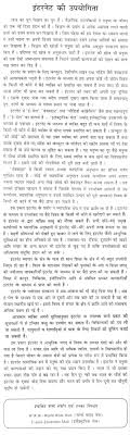 internet essay in hindi   essay structurethe internet is like a network of networks where any computer can link up to information