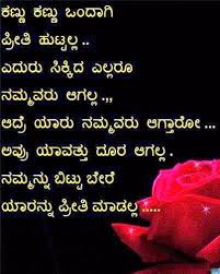 Love Quotes In Kannada Sms Hover Me Extraordinary Downloadquotes With Pics