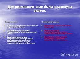 Презентация на тему Добро пожаловать на защиту Презинтация  5 Гипотеза существует