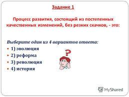 Презентация на тему Обществознание класс Контрольный тест по  2 Задание 1 Процесс