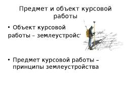 Курсовая работа по дисциплине Основы землеустройства на тему  Описание слайда Предмет и объект курсовой