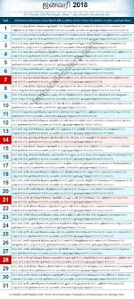 2018 Tamil Panchangam Calendar Rahu Kalam And Yama Gandam