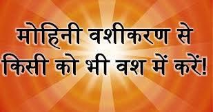 How to do Mohini Vashikaran Mantra?