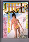 桂木亜沙美の最新おっぱい画像(17)