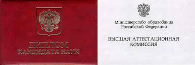 Диплом кандидата наук Титульный лист диплома кандидата наук 1995 2007 разворот