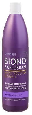 Concept <b>бальзам оттеночный</b> Blond Explosion для ...