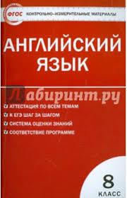Книга Английский язык класс Контрольно измерительные  8 класс Контрольно измерительные материалы