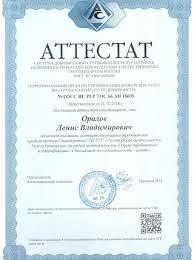 Сделки с недвижимостью Риэлтор в Екатеринбурге Оралов Денис