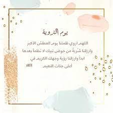 """آيات قرآنية on Twitter: """"#يوم_الترويه أدعية ليوم الترويه ♥️… """""""