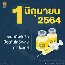 1 มิถุนายน 2564 ระดมฉีดวัคซีนป้องกันโควิด-19 ทั่วประเทศ