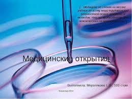 Медицинские курсовые Медицинские и фармацевтические университеты России полный