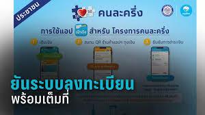 ลงทะเบียน www.คนละครึ่ง.com 16 ต.ค. 63 กรุงไทย ยืนยัน ระบบพร้อมเต็มที่ :