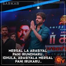 Thalapathy Vijay If You Like Our Film Sarkar Do Vote For Us