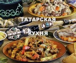 Татарская кухня особенности с многовековой историей com Татарская кухня результат многовековой истории
