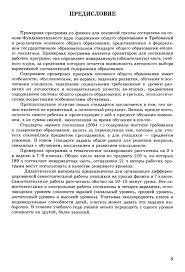 физика кл разноуровневые самостоятельные и контрольные работы кири  физика 7кл разноуровневые самостоятельные и контрольные работы кирик л а 2014 192с 519