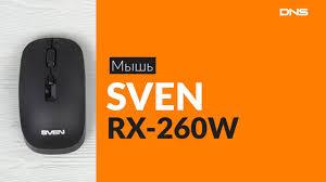 Распаковка <b>мыши SVEN RX-260W</b> / Unboxing Sven RX-260W