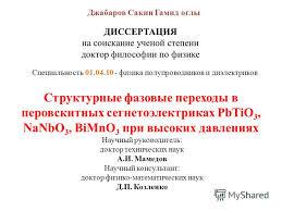 Презентация на тему Джабаров Сакин Гамид оглы ДИССЕРТАЦИЯ на  1 Джабаров Сакин Гамид оглы ДИССЕРТАЦИЯ на соискание