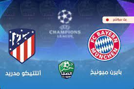 مباريات اليوم بث مباشر بايرن ميونخ واتلتيكو مدريد