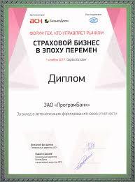 Дипломы и награды О компании ПрограмБанк Диплом