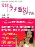 「小島悠+エロ」の画像検索結果