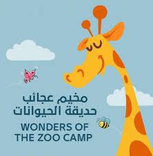 Home Al Ain Zoo