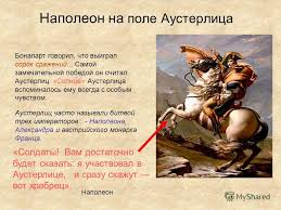 Презентация на тему Курсовая работа Овчинниковой Светланы  3 Наполеон