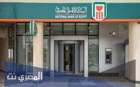 شهادات ادخار البنك الأهلي المصري البلاتينية الشهرية والسنوية - المصري نت