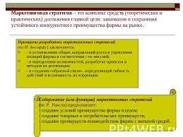 Дипломная работа Разработка конкурентной стратегии деятельности  Диплом конкурентные стратегии