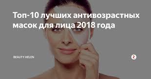 Топ-10 лучших <b>антивозрастных масок для лица</b> 2018 года ...