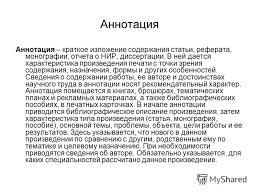 Презентация на тему Л И Потиенко ОРГАНИЗАЦИЯ НАУЧНЫХ  44 Аннотация Аннотация