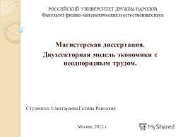 Презентация на тему РОССИЙСКИЙ УНИВЕРСИТЕТ ДРУЖБЫ НАРОДОВ  1 РОССИЙСКИЙ УНИВЕРСИТЕТ