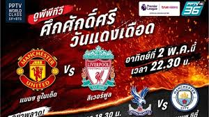 Pptv is a chinese video streaming website. Pptv Shoots Live Red Day Is Boiling The Red Devils Hit The Reds On Sunday May 2 Archyde