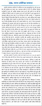 essay on the ldquo relationship between and america rdquo in hindi
