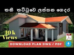 budget house design in sri lanka n 3d