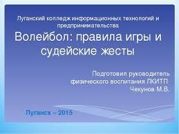 Презентация по физической культуре на тему Волейбол правила игры  Луганский колледж информационных технологий и предпринимательства Волейбол п