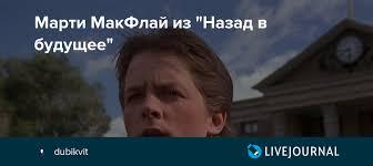 "<b>Марти МакФлай</b> из ""Назад в будущее"": dubikvit — LiveJournal"