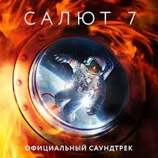<b>Various Artists</b>: Салют-7 (Официальный <b>саундтрек</b> ...