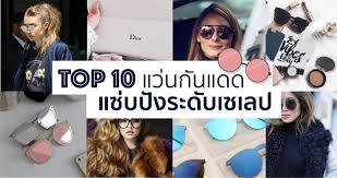 บทความ Top 10 แวนกนแดด แซบปงระดบเซเลป